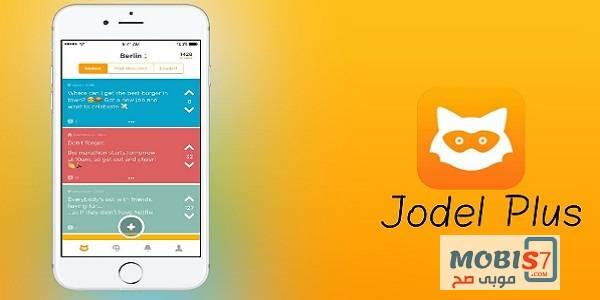 تحميل برنامج يودل بلس Jodel plus للايفون مجانا 2021