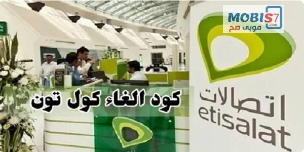 كود الغاء كول تون اتصالات مصر