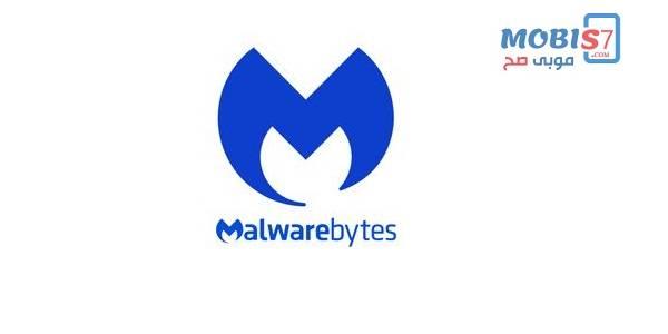برنامج ازالة الاعلانات من التطبيقات Malwarebytes Security Premium